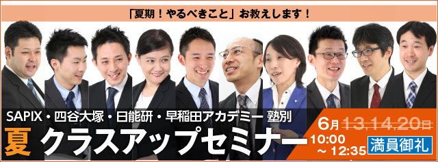 満員御礼!残席僅か!クラスアップセミナー SAPIX・四谷・早稲アカ・日能研