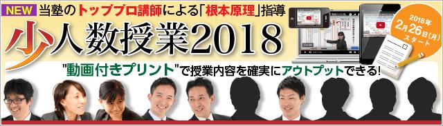 新 少人数授業2018開講のお知らせ