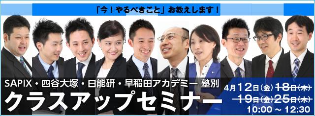 満員御礼 塾別クラスアップセミナー  SAPIX・四谷・早稲アカ締め切りました!臨時増刊号 2019-04-08