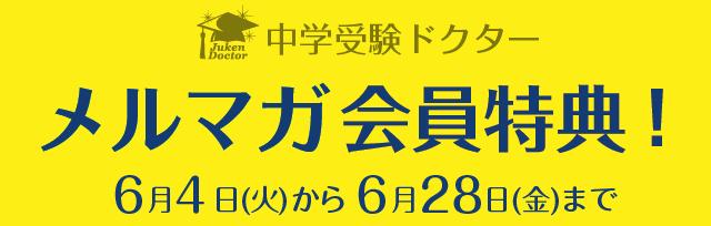 メルマガ会員特典のお知らせ【中学受験ドクター】
