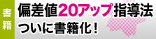 「偏差値20アップ指導法」書籍化! 書籍内のQRコードから10本の動画が見られる! Amazon.co.jpでも発売中!!! 書籍発売記念キャンペーン第2弾 当HPからご購入の方全員に「偏差値20アップ指導法」動画と「塾別クラスUPセミナー」動画の2枚組DVDを無料でプレゼント!!