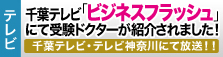 受験ドクターが千葉テレビ『ビジネスフラッシュ』で紹介されました!!千葉テレビ・テレビ神奈川にて放送!