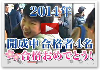 2014開成中学 中学受験入試合格風景2月 Successful candidates of Kaisei junior high school 2014