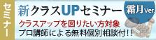 新クラスアップセミナー 霜月Ver.