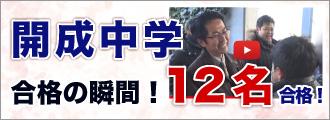 2016年開成中学合格発表