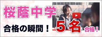 2016年桜蔭中学合格発表
