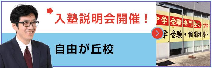 中学受験個別指導塾ドクター 自由が丘校 入塾説明会