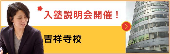 中学受験個別指導塾ドクター 吉祥寺校 入塾説明会