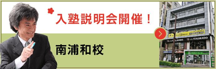 中学受験個別指導塾ドクター 南浦和校 入塾説明会