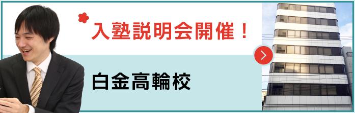 中学受験個別指導塾ドクター 白金高輪校 入塾説明会