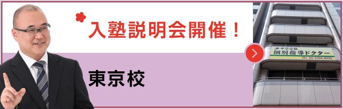 中学受験個別指導塾ドクター 東京校 入塾説明会