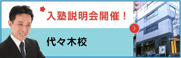 中学受験個別指導塾ドクター 代々木校 入塾説明会
