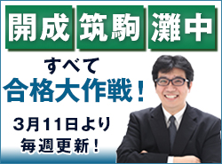 開成・筑駒・灘中!すべて合格大作戦!webセミナー