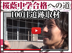 2016年桜蔭中学合格への道のり~100日追跡取材~