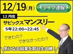 ピックアップ_5年12月度サピックスマンスリーテストLIVE速報