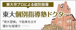 東大卒プロ講師による東大個別指導塾ドクタ