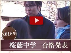 桜蔭中学 合格!女子最難関校 合格の感動場面 2015年