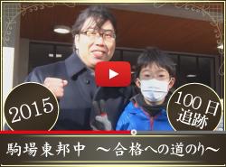 駒東合格100日追跡