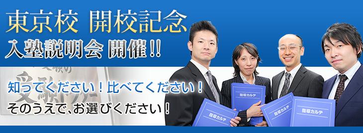 東京校開校記念入塾説明会開催
