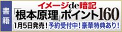 『よく出る!中学受験算数 イメージde暗記「根本原理」ポイント160』1月5日発売開始!購入者にDVD特典あり!