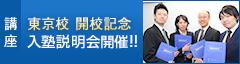 受験ドクター2015年入塾説明会