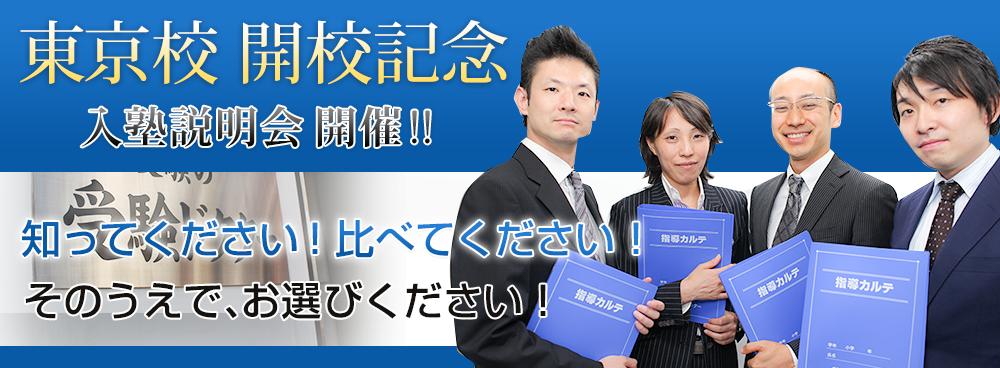 東京校入塾説明会