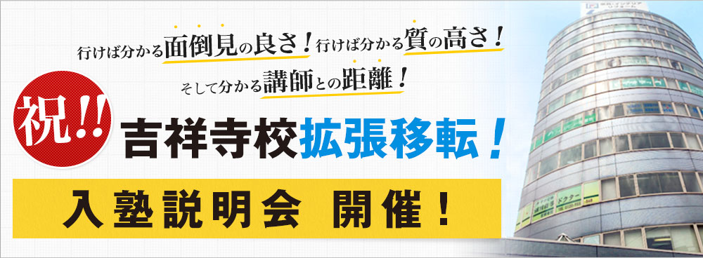 吉祥寺校入塾説明会