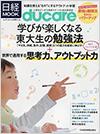 日経MOOK ducare
