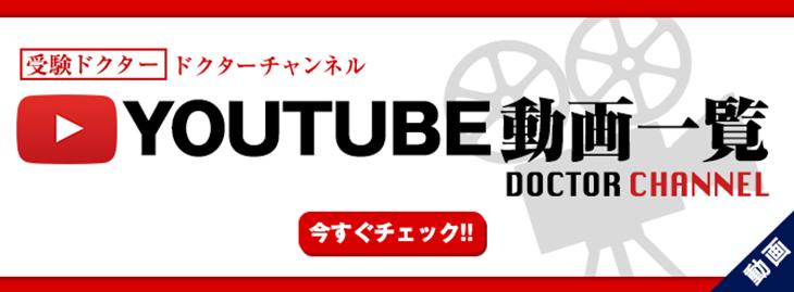 ドクターチャンネル