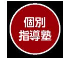 中学受験ドクター 個別指導塾 無料体験授業お申込み