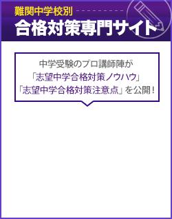 難関中学校別合格対策専門サイト