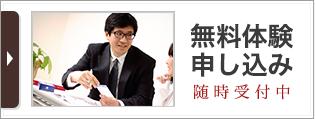 無料体験申込み プロ講師の指導をお試しください