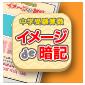中学受験算数 イメージ de 暗記アプリ