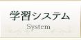 学習システム