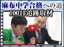 2016年麻布中学合格への道のり~100日追跡取材~