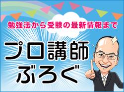 中学受験プロ講師ブログ