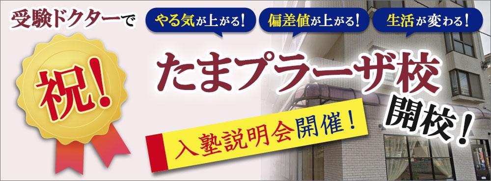 たまプラーザ校入塾説明会