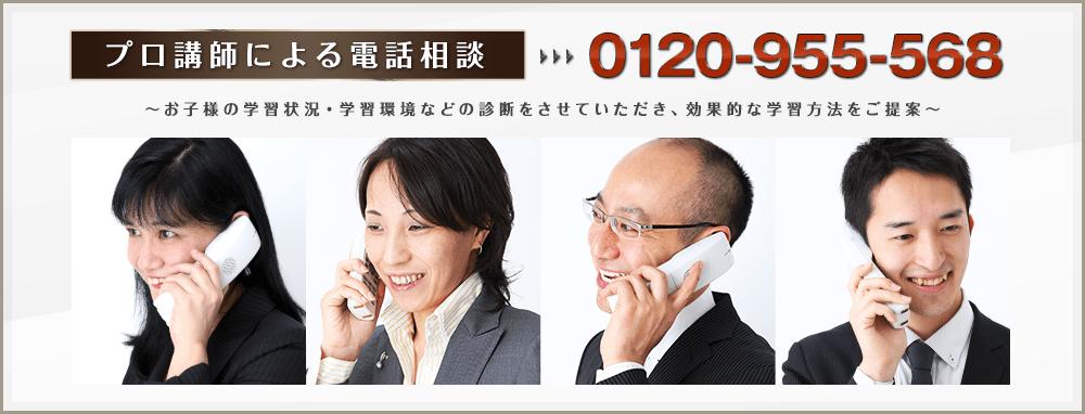 無料相談電話番号