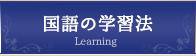 国語の学習法