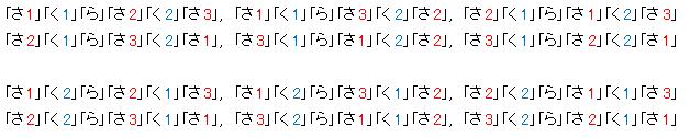 同じ文字の順列 3