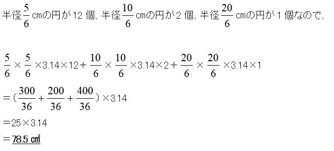 円の相似 7