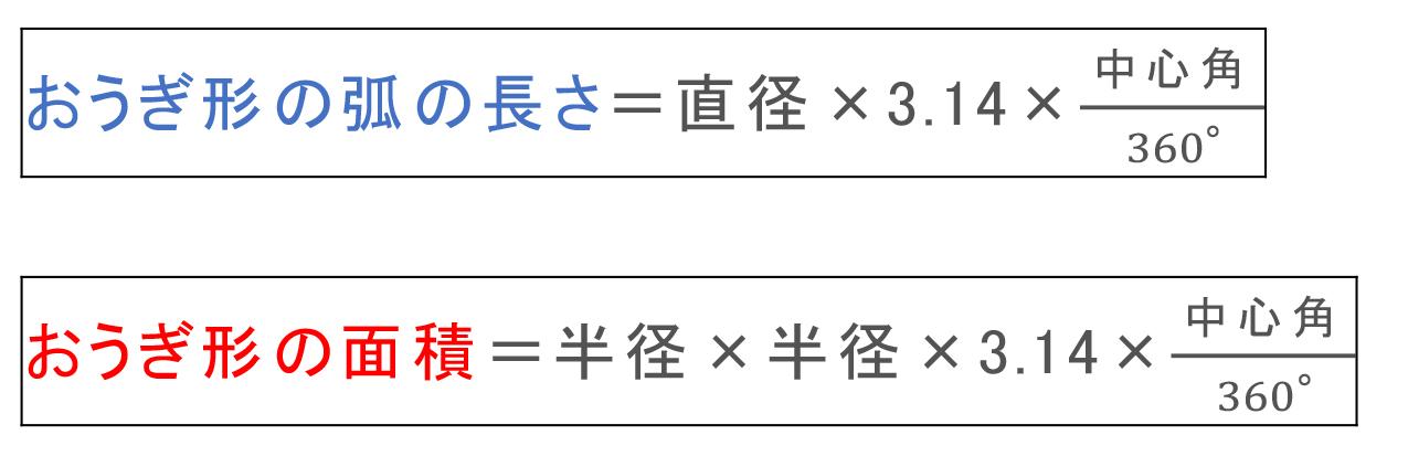 おう ぎ 形 中心 角 公式