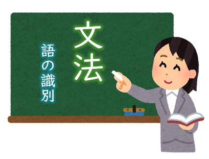 国語-語の識別「れる・られる」「ない」|中学受験プロ講師ブログ
