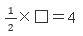 逆算 解き方4