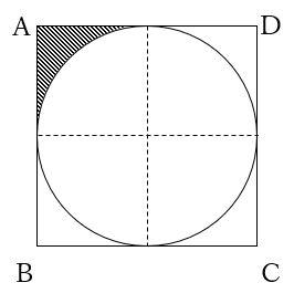 半径の分からない円の面積