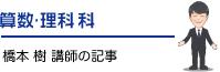 橋本 樹講師の記事