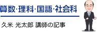 久米 光太郎講師の記事