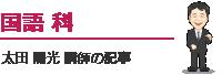 太田 陽光講師の記事