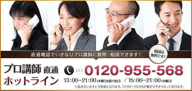 プロ講師直通ホットライン 0120-955-568