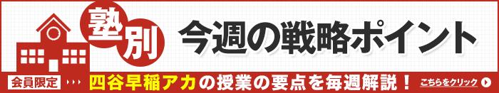 今週の戦略ポイント 四谷大塚・早稲田アカデミー